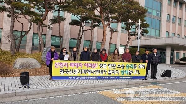 청춘반환소송 판결 후 대전지방법원 서산지원 앞에서 기자회견을 연 전국신천지 피해자연대