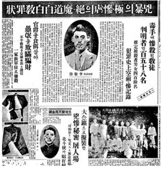 백백교 사건을 보도한 1937년 4월 13일자 조선일보